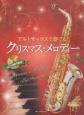 アルトサックスで奏でるクリスマス・メロディー ピアノ伴奏譜&ピアノ伴奏CD付