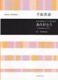 ありがとう-谷川俊太郎の4つのうた- 女声合唱とピアノのための