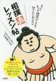 相撲通レッスン帖 もっともっと相撲のことを知りたいあなたへ