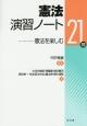 憲法演習ノート 憲法を楽しむ21問