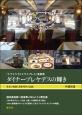 「トワイライトエクスプレス」食堂車 ダイナープレヤデスの輝き 栄光の軌跡と最終列車の記録