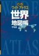 ワイドアトラス 世界 地図帳<新訂>