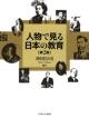 人物で見る日本の教育<第2版>