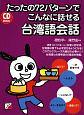 たったの72パターンでこんなに話せる台湾語会話 CD BOOK