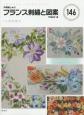 フランス刺繍と図案 小花特集3 戸塚刺しゅう(146)