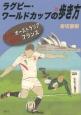 ラグビー・ワールドカップの歩き方(上) 2003オーストラリア 2007フランス