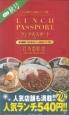 ランチパスポート<町田版> (1)
