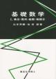 基礎数学 集合・数列・級数・微積分 (1)