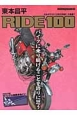 東本昌平 RIDE バイクに乗り続けることを誇りに思う(100)