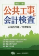 公共工事と会計検査<改訂11版>