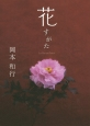 花すがた La Vie en fleurs
