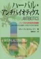 ハーバル・アンチバイオティクス ハーブから作る抗生物質 薬剤に耐性のある細菌への対処での天然の選択肢