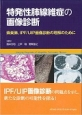 特発性肺線維症の画像診断 蜂巣肺,IPF/UIP画像診断の理解のために