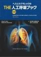 ヘスとカクマレックのTHE人工呼吸ブック<第2版>