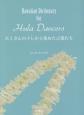 Hawaiian Dictionary for Hula Dancers たくさんのメレ-うた-から集めた言葉たち