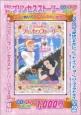永遠の憧れプリンセスストーリー CD+DVD BOX シンデレラ・白雪姫