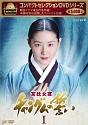 コンパクトセレクション 宮廷女官チャングムの誓い DVD-BOXI