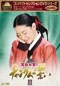 コンパクトセレクション 宮廷女官チャングムの誓い DVD-BOXIII