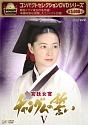 コンパクトセレクション 宮廷女官チャングムの誓い DVD-BOXV