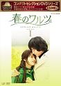 コンパクトセレクション 春のワルツ DVD-BOXI