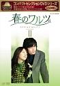 コンパクトセレクション 春のワルツ DVD-BOXII