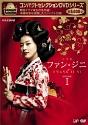 コンパクトセレクション ファン・ジニ DVD-BOXI