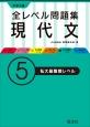 全レベル問題集 現代文 私大最難関レベル 大学入試(5)