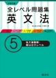 大学入試 全レベル問題集 英文法 私大最難関・国公立大レベル (5)