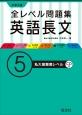 全レベル問題集 英語長文 私大最難関レベル 大学入試(5)