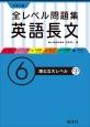大学入試 全レベル問題集 英語長文 国公立大レベル (6)