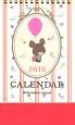 ジャッキーと風船カレンダー 2016