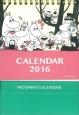 原画紙を破るリトルミイカレンダー 2016