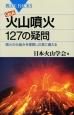 Q&A 火山噴火 127の疑問