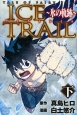 TALE OF FAIRY TAIL ICE TRAIL~氷の軌跡~(下)