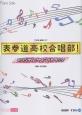 表参道高校合唱部!/オリジナル・サウンドトラック オフィシャル・スコア