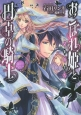 おこぼれ姫と円卓の騎士 女神の警告