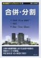 合併・分割<第八次改訂> 会社税務マニュアルシリーズ3