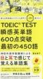 TOEIC TEST 瞬感英単語 600点突破 最初の450語 使える英単語はイラストと音声で一気に増やそう