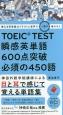 TOEIC TEST 瞬感英単語 600点突破 必須の450語 使える英単語はイラストと音声で一気に増やそう