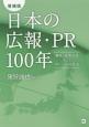 日本の広報・PR100年<増補版> 満鉄、高度成長そしてグローバル化社会