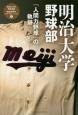 明治大学野球部 「人間力野球」の軌跡 東京六大学野球連盟結成90周年シリーズ<ハンディ版>1