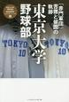 東京大学野球部 「赤門軍団」苦難と健闘の軌跡 東京六大学野球連盟結成90周年シリーズ<ハンディ版>2