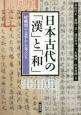 日本古代の「漢」と「和」 嵯峨朝の文学から考える
