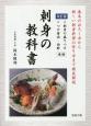 刺身の教科書<改訂版> 基本のおろし方から新しい刺身料理の作り方まで徹底解