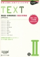 TEXT 簿記論・財務諸表論2[テキスト] 損益計算書編 税理士試験に合格するための学校