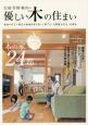 広島・岩国・福山の優しい木の住まい 地元の有力工務店が建てる木の家24邸 地域の有力工務店が地域産材を使って建てた「長期優良(13)