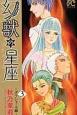 幻獣の星座 ダラシャール編(3)