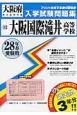 大阪国際滝井高等学校 平成28年 実物を追求したリアルな紙面こそ役に立つ 過去問3年