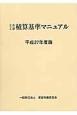 土木工事積算基準マニュアル 平成27年