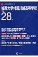 城西大学付属川越高等学校 平成28年